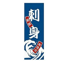 Japanese Style Door Decorated Art Flag Restaurant Sign Big Hanging Curtains -A64
