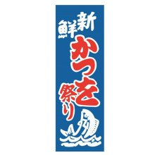 Japanese Style Door Decorated Art Flag Restaurant Sign Big Hanging Curtains -A30
