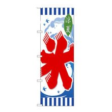 Japanese Style Door Decorated Art Flag Restaurant Sign Big Hanging Curtains -A75